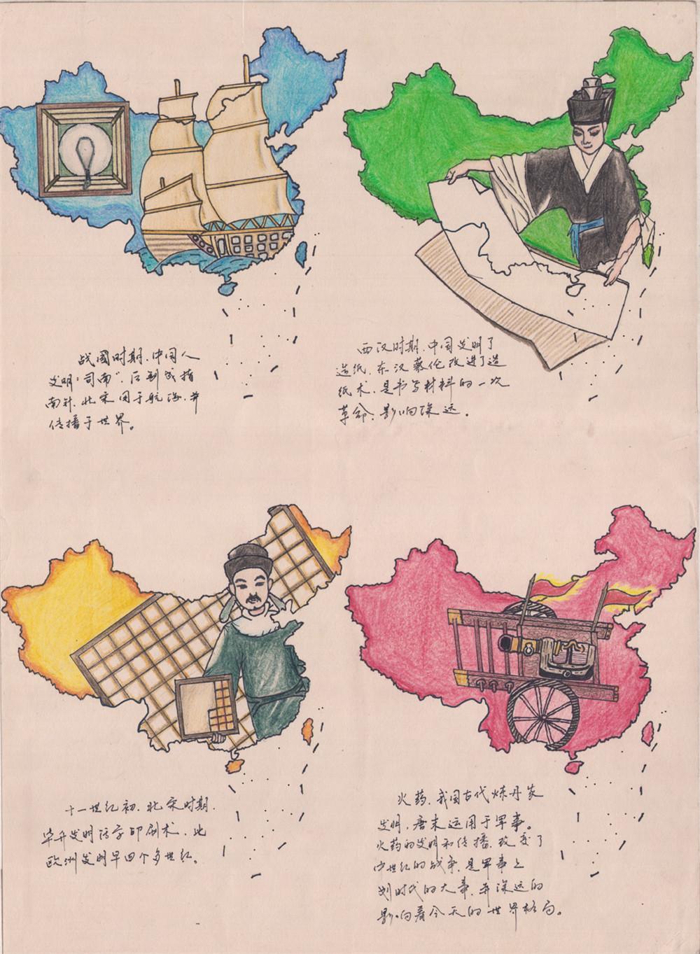少儿手绘地图欣赏《情蕴中国—四大发明》