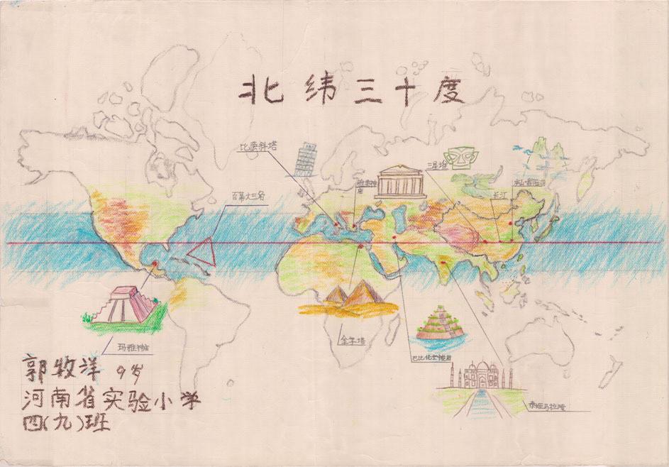 少儿手绘地图欣赏《北纬三十度》