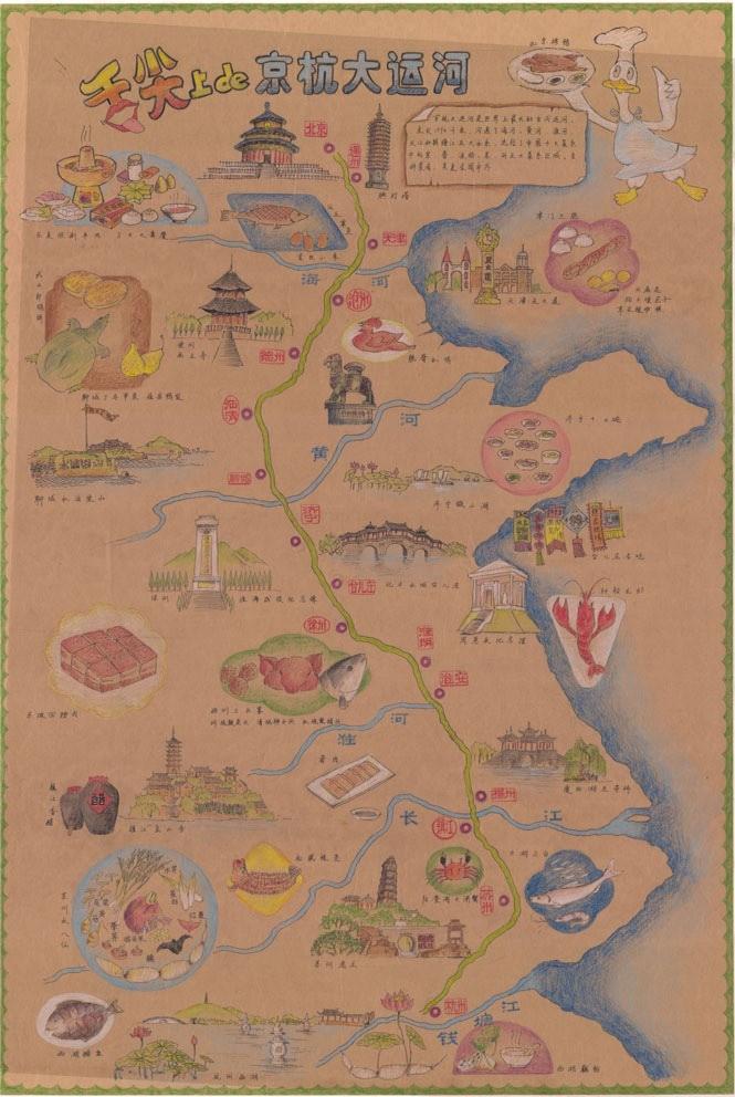 少儿手绘地图欣赏《舌尖上的京杭大运河